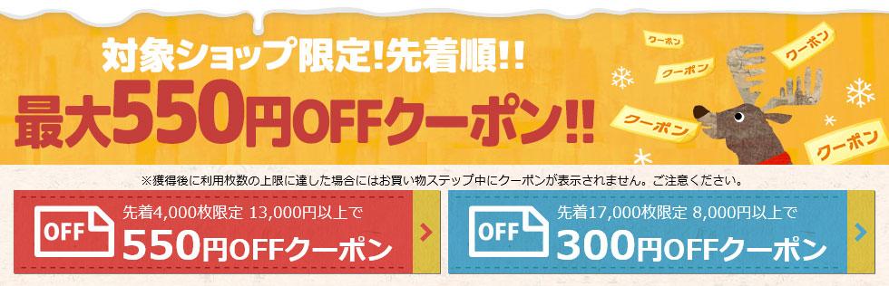 クリスマス 最大550円OFFクーポン