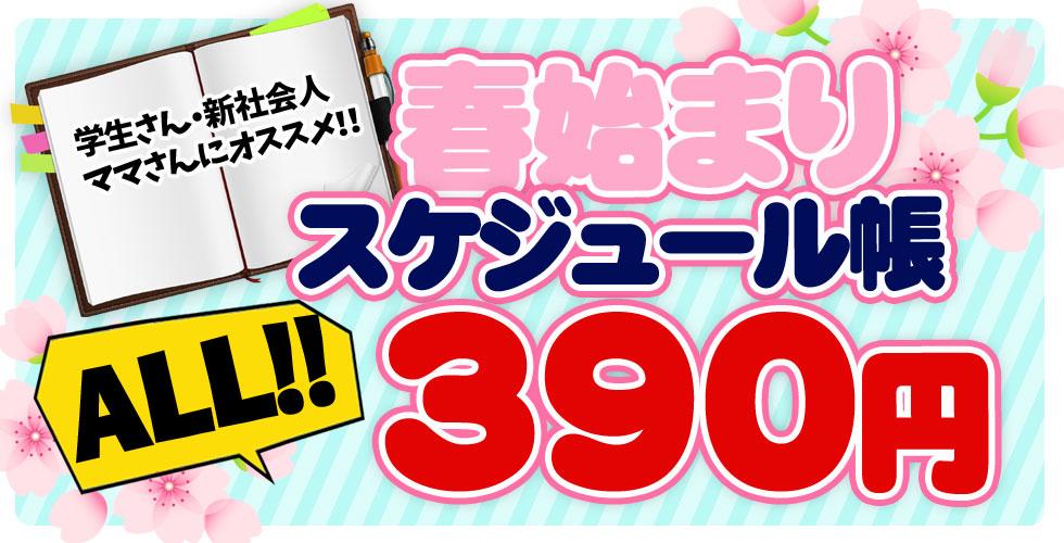 春始まり手帳390円