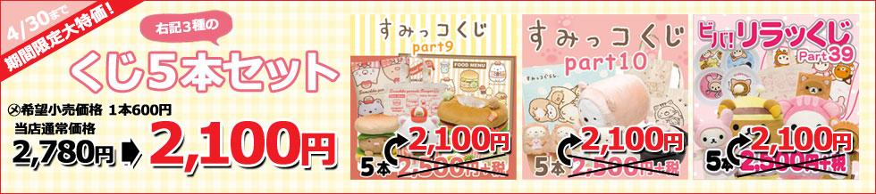 リラッくじ、すみっコくじ2,100円