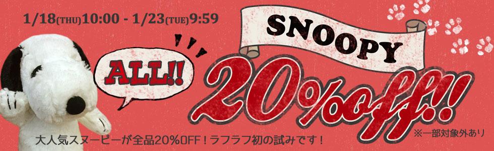 スヌーピー20%OFF