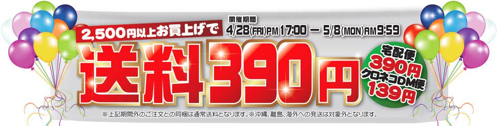 4月28日17時から5月8日9時59分まで2,500円以上お買い上げで送料390円