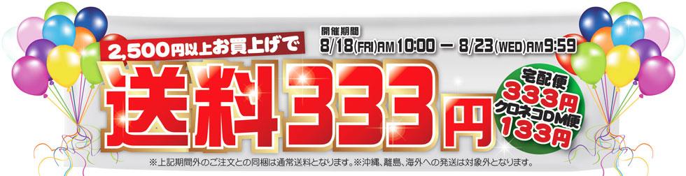 8月18日10時から8月23日9時59分まで2,500円以上お買い上げで送料333円