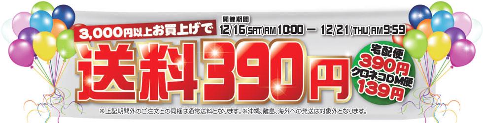 12月16日10時から12月21日9時59分まで3,000円以上お買い上げで送料390円