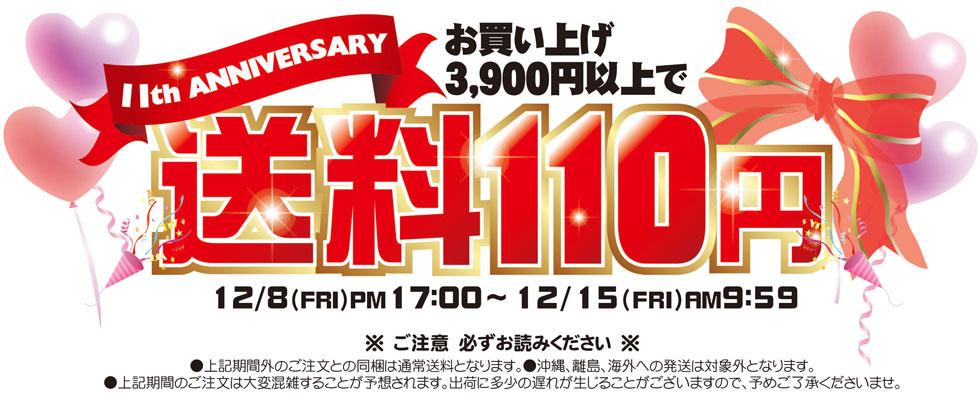 12月8日17時から12月15日9時59分までお買い上げ3,900円以上で送料110円