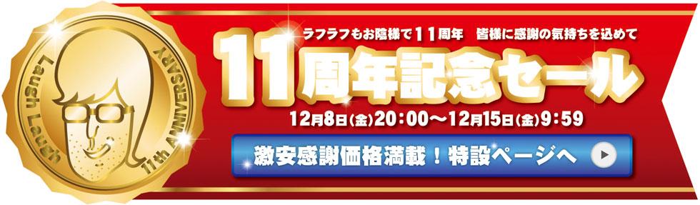 11周年記念セール
