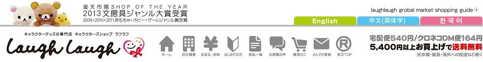 キャラクターズグッズの専門店ラフラフ