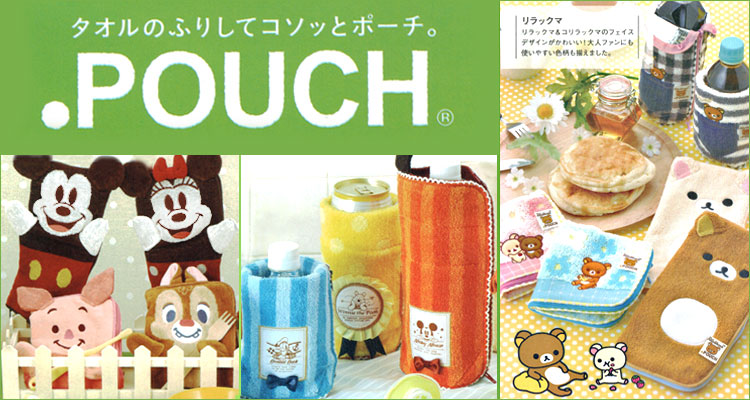 .pouch