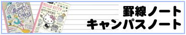 罫線ノート