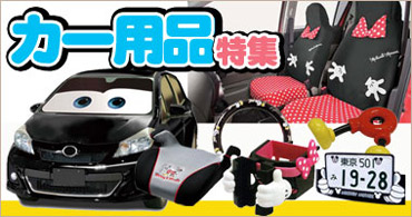 ラフラフ 人気キャラクターカー用品