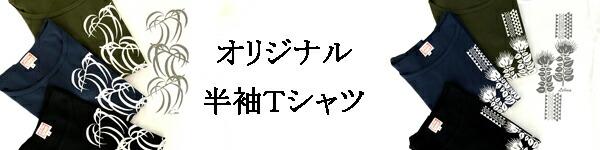 ☆ラウレアハワイオリジナル半袖Tシャツ☆