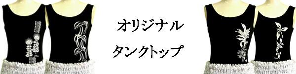 ☆ラウレアハワイオリジナルタンクトップ☆