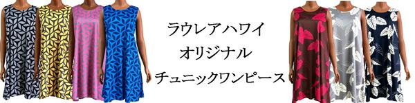☆ラウレアハワイオリジナルチュニックワンピース☆