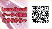 ラウナハワイ携帯サイト