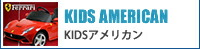 KIDSアメリカン