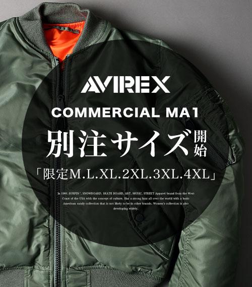 AVIREX 別注