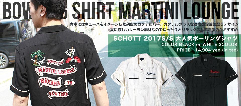 Schott ボーリングシャツ