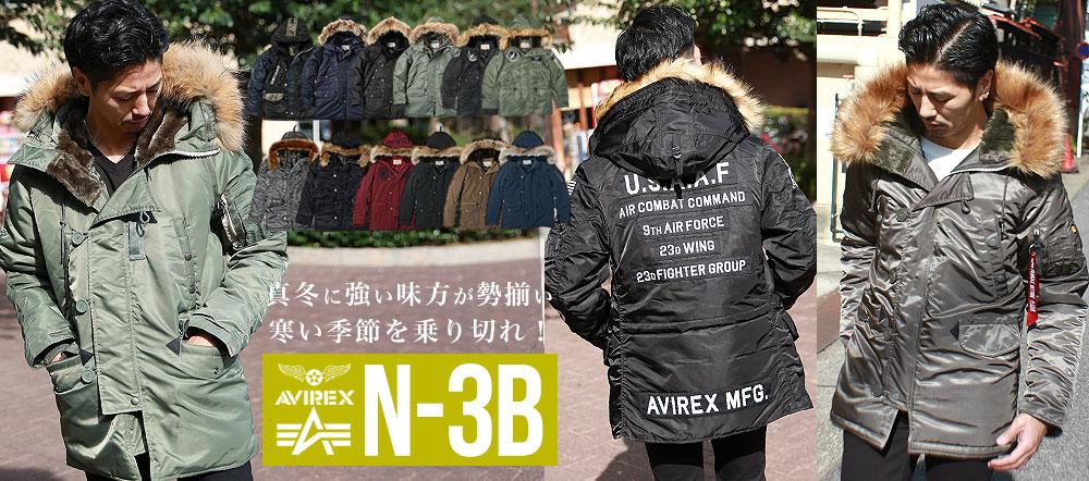N-3B特集