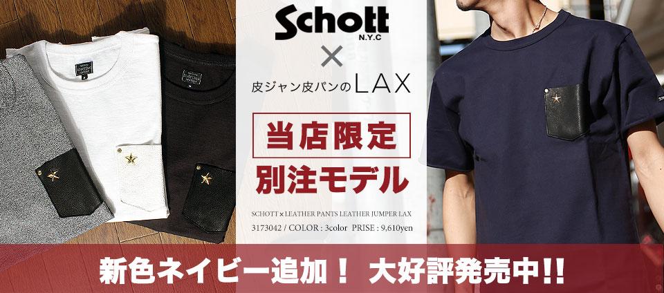 Schott別注