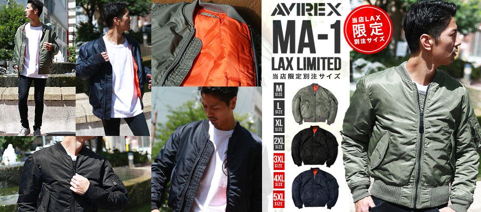 AVIREX MA-1