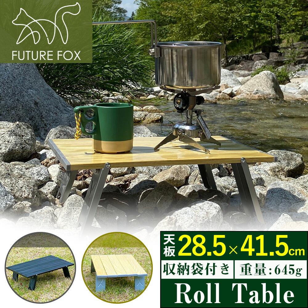 FUTURE FOX アウトドア テーブル アルミ ロールテーブル 収納ケース付き アウトドア用 折りたたみ式 【信州発アウトドアブランド】 送料無料