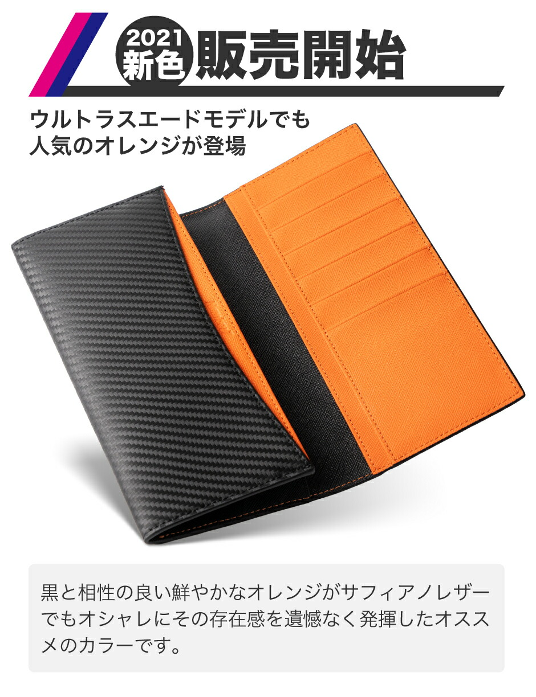 新色オレンジ