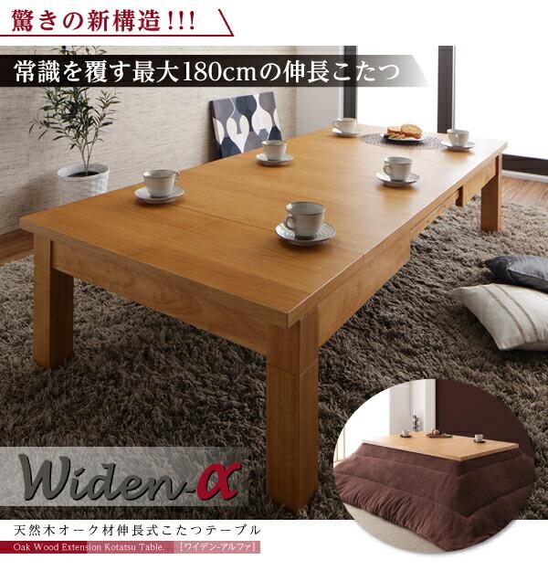 最大180cmの伸長式こたつテーブル「Widen-a」