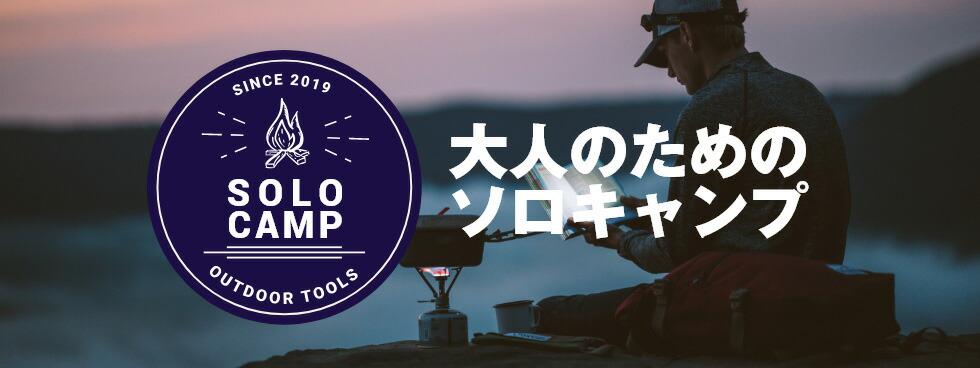 大人のためのソロキャンプ