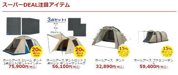 テント 大型 ワンタッチ 室内 ソロ 一人 2人 4人 6人 ホールアース おすすめテントセット エントリーセット