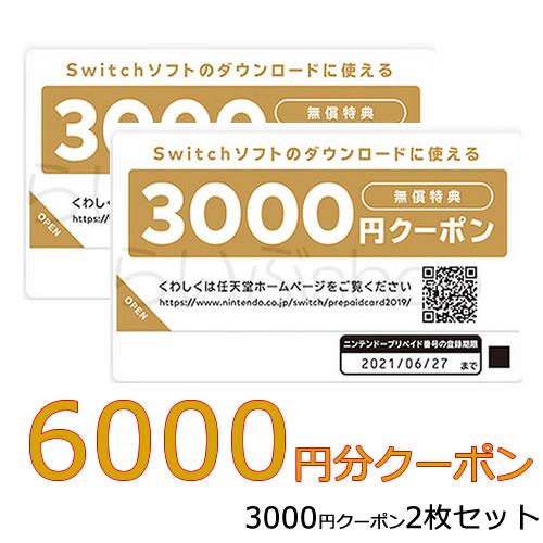 6000円クーポン