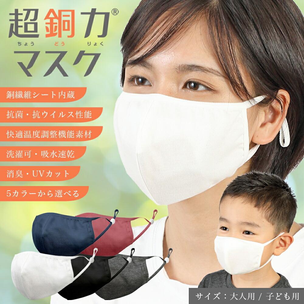 マスク,マスク 布,日本製,楽天,inner beauty labo,洗える,抗菌,抗ウイルス,美容,健康