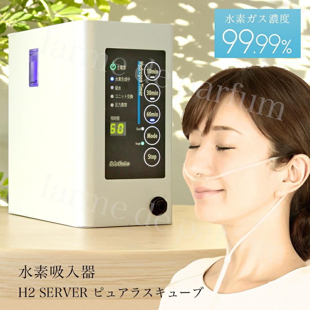 水素吸入器,水素,水素ガス吸入,日本製,楽天,inner beauty labo,ギフト,自宅使い,エイジングケア,美容,健康