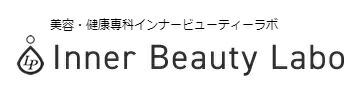 美容・健康専科 Inner Beauty Labo:本当に良いモノだけを伝えていきます!