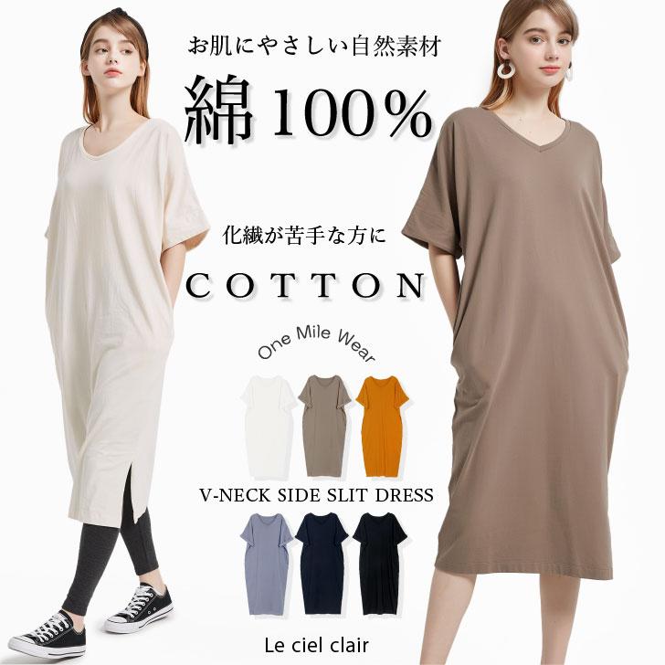 綿100% Vネックサイドスリット ワンピース レディース 192-13032