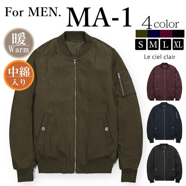 MA-1 メンズ ma1 ブルゾン 中綿入り