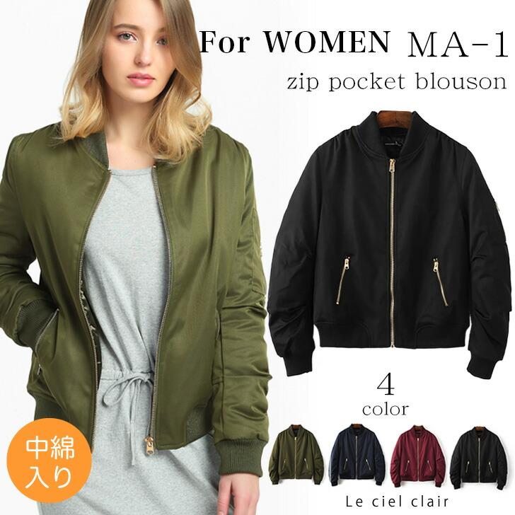 WOMEN's【中綿入り】zipポケット MA-1 レディース エムエーワン Le ciel clair c1712-1543a1