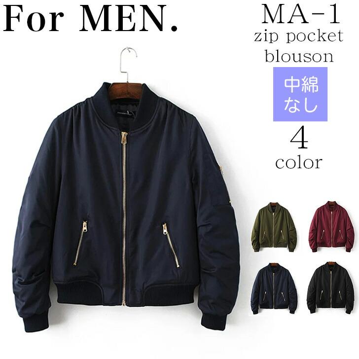 MA-1 ma1 メンズ エムエーワン MENS ブルゾン ジャケット