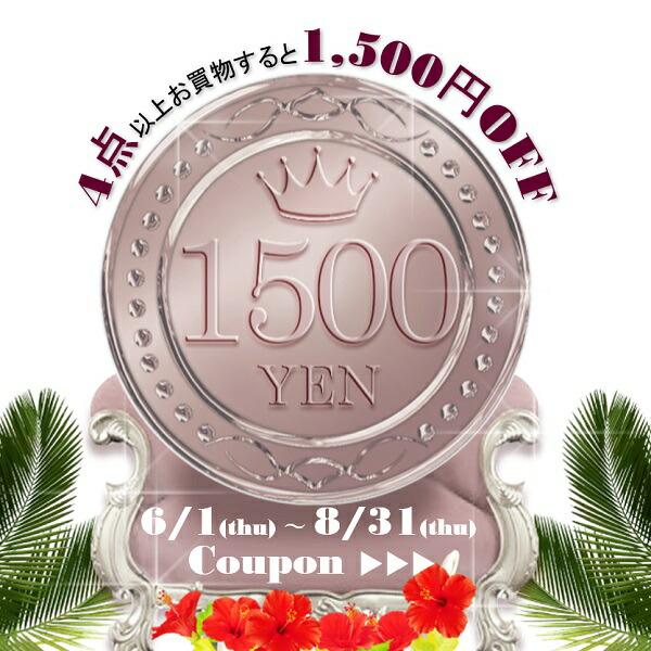 Platinumクーポン -Le ciel clair全商品共通1500円クーポン ルシェルクレール Le ciel clair