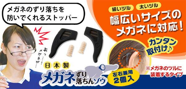 b1abc361b2b3 耳部分につけてズレをストップ!!▽ ▽あわせてオススメ!!サングラス・黒ぶちメガネに!!▽