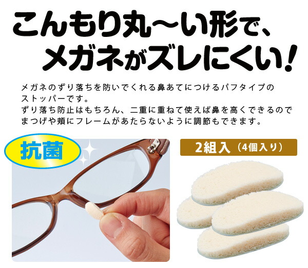 359d92bd68b2 Two pairs of eyeglasses falling Elephant puff type 2 pairs  Mail service ☆ Free  shipping  To prevent slippage of eyeglasses and height adjustment!