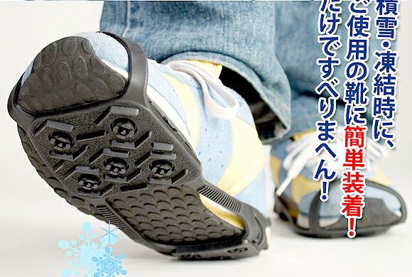 【楽天市場】雪道ウォーカー【送料無料 メール便出荷】雪でも 滑らない 靴に!!装着するだけの 雪道 滑り止め スパイク 【 レディース メンズ兼用  】【ポイント消化】: