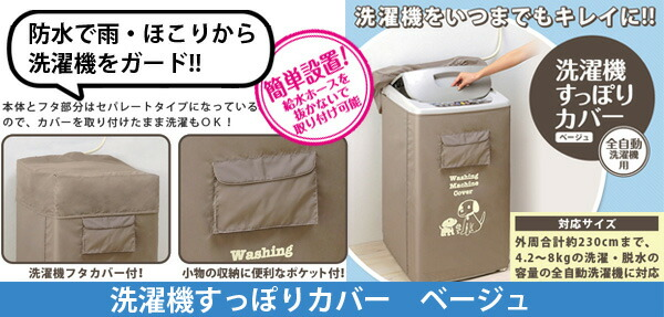 洗濯機カバー