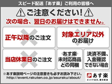 「翌日配送あす楽サービス」詳細はコチラ!!