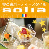 今どきホームパーティー向け新食器「Solia(ソリア)」登場。