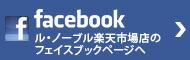 facebookルノーブル楽天市場店