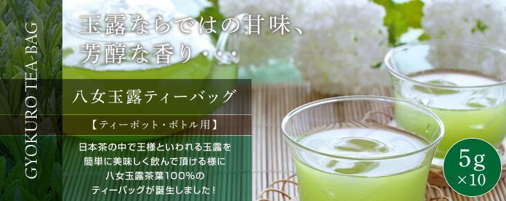 八女玉露ティーバッグ(ティーポット・ボトル用)