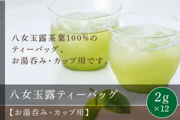 八女玉露ティーバッグ(お湯呑み・カップ用)