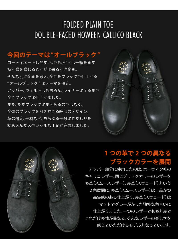 【当店別注】 WHEEL ROBE ウィールローブ FOLDED PLAIN TOE DOUBLE-FACED HOWEEN CALLICO BLACK