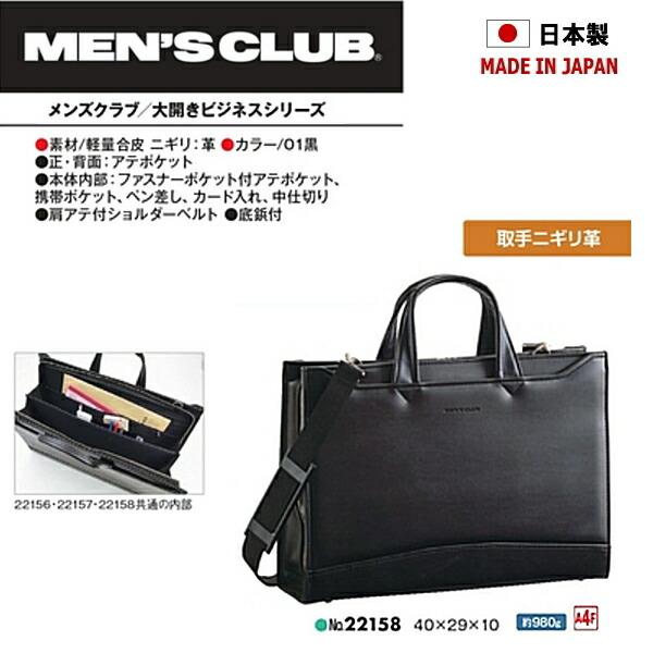40e8b260f27b 鞄 バッグ メンズ ビジネスバッグ 日本製 [22158] [40×29×10] made in japan MEN'S CLUB  メンズクラブ【PKPK-65ldjn】○ 即発