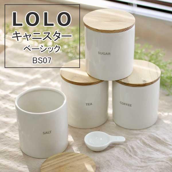 LOLO(ロロ)キャニスターベーシックBS07