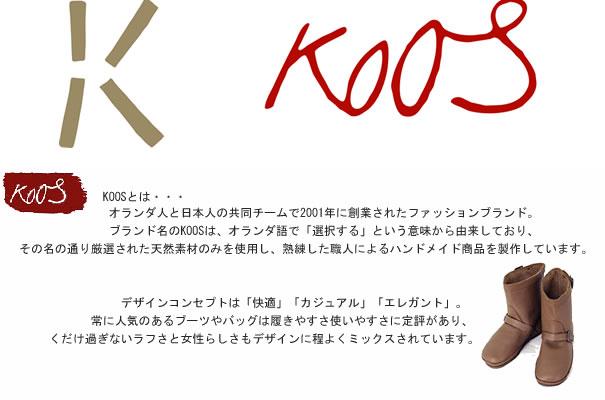 KOOS(コース)